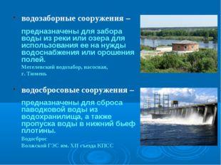 водозаборные сооружения –  предназначены для забора воды из реки или озера