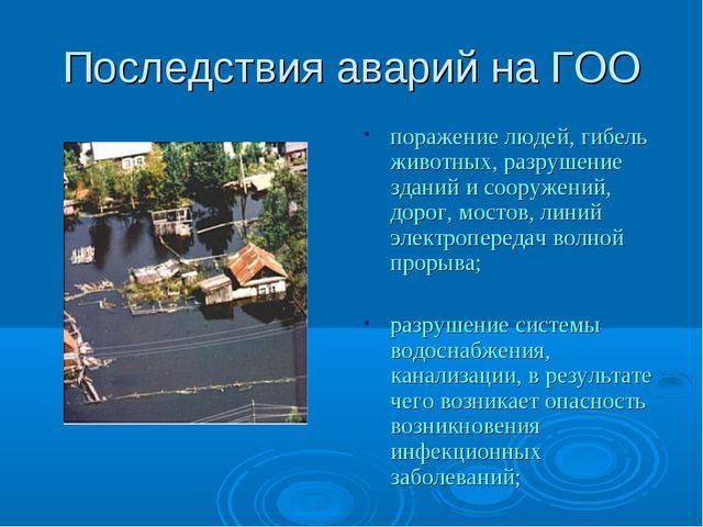 Последствия аварий на ГОО поражение людей, гибель животных, разрушение зданий...