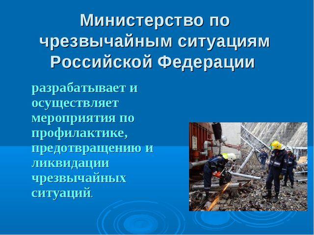Министерство по чрезвычайным ситуациям Российской Федерации разрабатывает и...