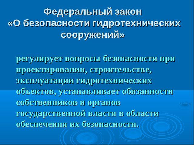 Федеральный закон «О безопасности гидротехнических сооружений» регулирует во...