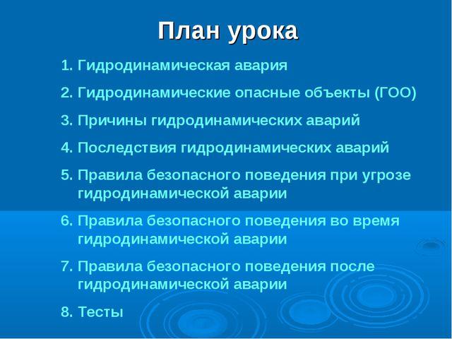План урока Гидродинамическая авария Гидродинамические опасные объекты (ГОО) П...