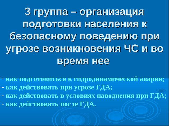 3 группа – организация подготовки населения к безопасному поведению при угроз...