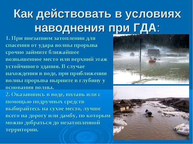 Как действовать в условиях наводнения при ГДА: 1. При внезапном затоплении дл...