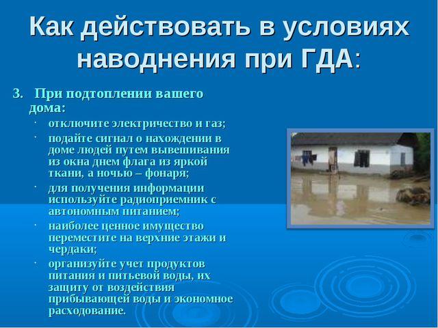 Как действовать в условиях наводнения при ГДА: 3. При подтоплении вашего дома...