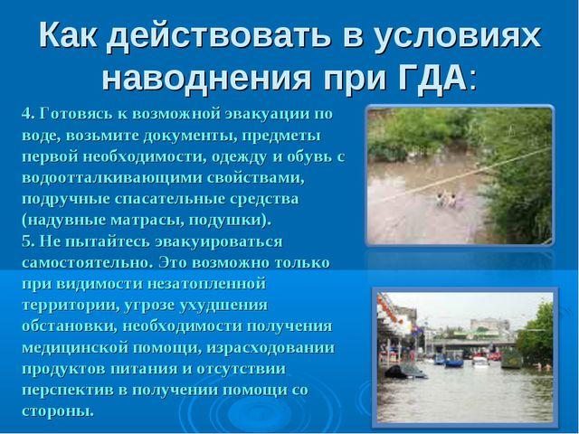 Как действовать в условиях наводнения при ГДА: 4. Готовясь к возможной эвакуа...