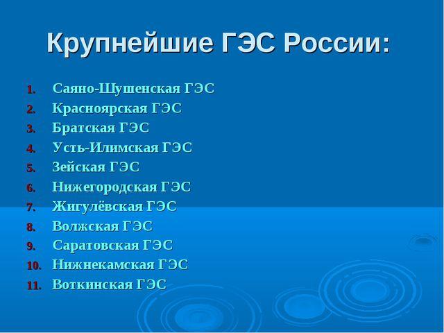 Крупнейшие ГЭС России: Саяно-Шушенская ГЭС Красноярская ГЭС Братская ГЭС Усть...