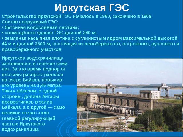 Иркутская ГЭС Строительство Иркутской ГЭС началось в 1950, закончено в 1958....