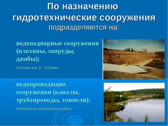 По назначению гидротехнические сооружения подразделяются на: водоподпорные со...