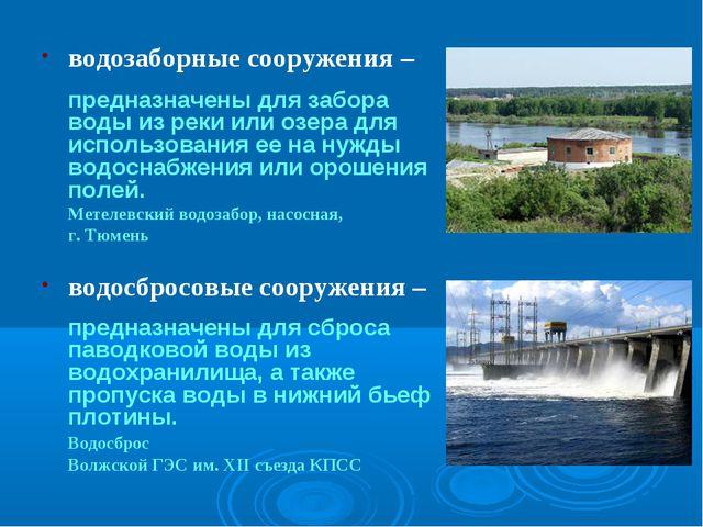 водозаборные сооружения –  предназначены для забора воды из реки или озера...