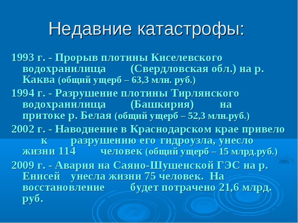 Недавние катастрофы: 1993 г. - Прорыв плотины Киселевского водохранилища (С...