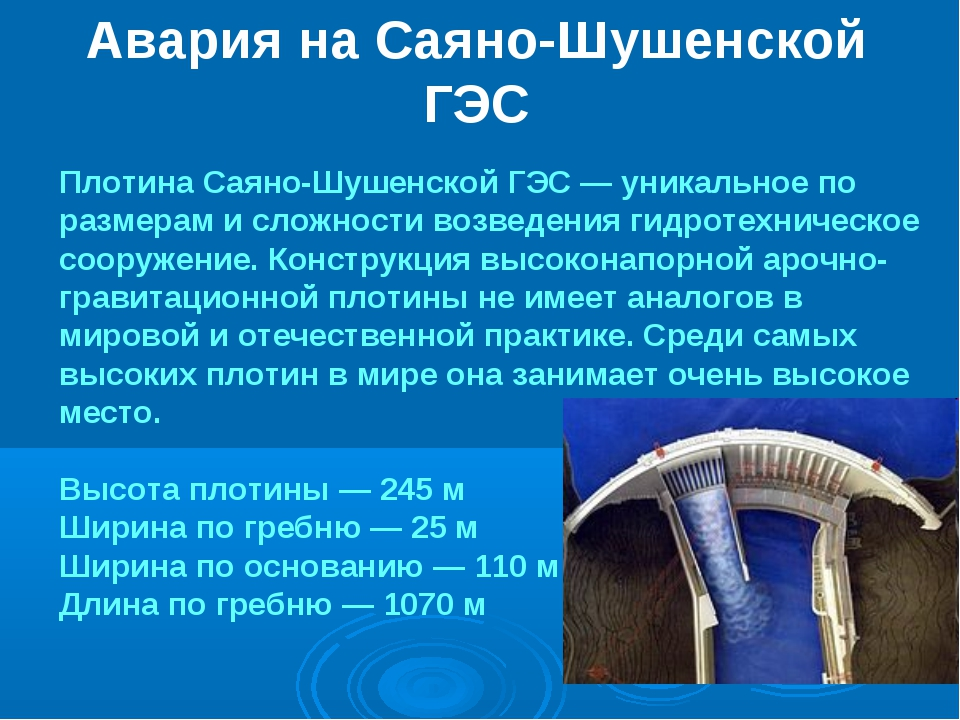 Авария на Саяно-Шушенской ГЭС Плотина Саяно-Шушенской ГЭС — уникальное по раз...