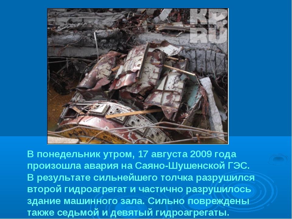 В понедельник утром, 17 августа 2009 года произошла авария на Саяно-Шушенской...
