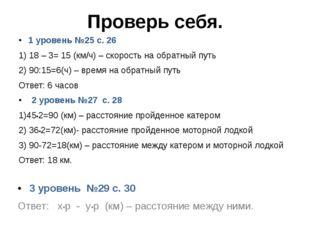 Проверь себя. 1 уровень №25 с. 26 1) 18 – 3= 15 (км/ч) – скорость на обратный