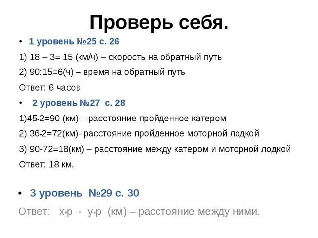 Проверь себя. 1 уровень №25 с. 26 1) 18 – 3= 15 (км/ч) – скорость на обратный...