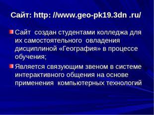 Сайт: http: //www.geo-pk19.3dn .ru/ Сайт создан студентами колледжа для их са