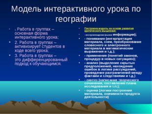 Модель интерактивного урока по географии 1. Работа в группах – основная форма