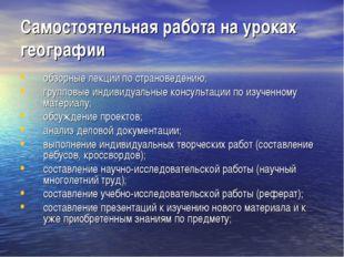 Самостоятельная работа на уроках географии обзорные лекции по страноведению;