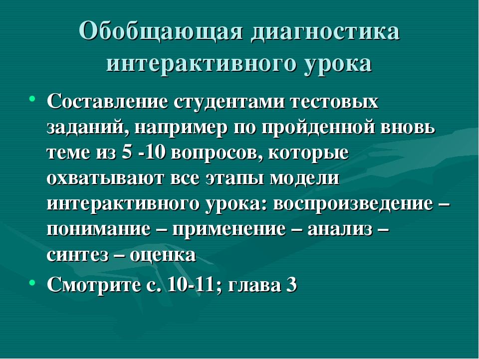 Обобщающая диагностика интерактивного урока Составление студентами тестовых з...