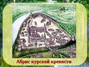 Абрис курской крепости