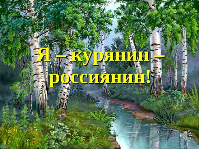 Я – курянин – россиянин!