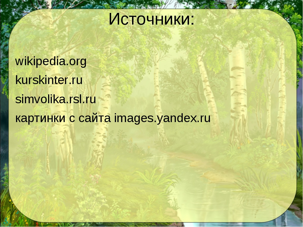 Источники: wikipedia.org kurskinter.ru simvolika.rsl.ru картинки с сайта imag...