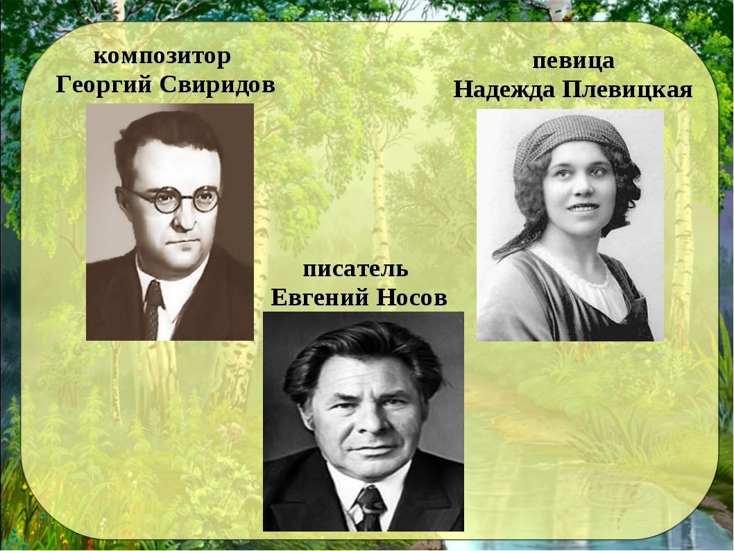 композитор Георгий Свиридов певица Надежда Плевицкая писатель Евгений Носов