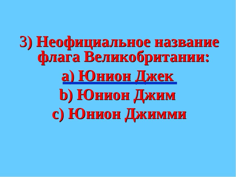 3) Неофициальное название флага Великобритании: а) Юнион Джек b) Юнион Джим...