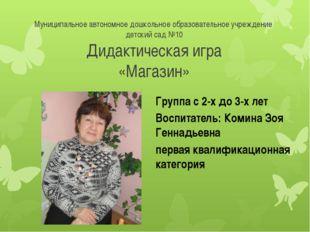 Муниципальное автономное дошкольное образовательное учреждение детский сад №1