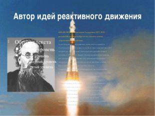 Автор идей реактивного движения ЦИОЛКОВСКИЙ Константин Эдуардович (1857-1935)