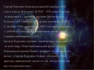 Сергей Павлович Королёв родился30 декабря 1906 года в городе Житомире. В 1929
