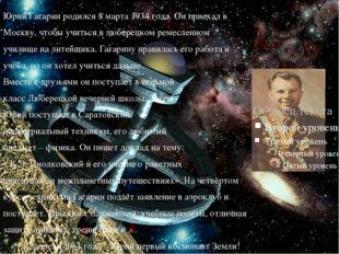 Юрий Гагарин родился 8 марта 1934 года. Он приехал в Москву, чтобы учиться в