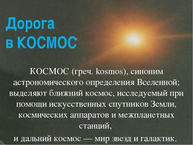 Дорога в КОСМОС КОСМОС (греч. kosmos), синоним астрономического определения В...