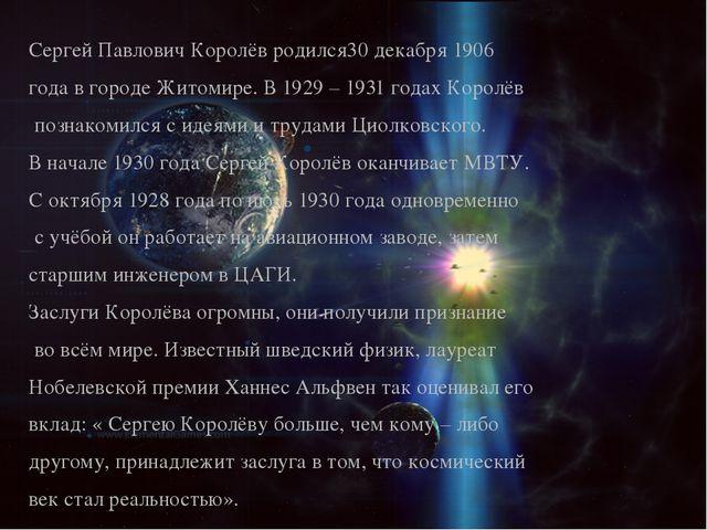 Сергей Павлович Королёв родился30 декабря 1906 года в городе Житомире. В 1929...