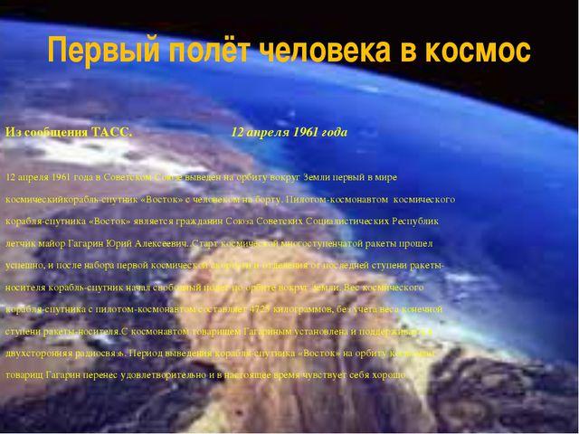 Первый полёт человека в космос Из сообщения ТАСС. 12 апреля 1961 года 12 апре...
