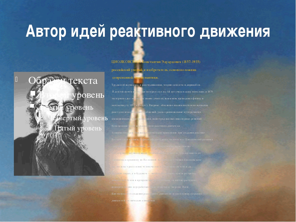 Автор идей реактивного движения ЦИОЛКОВСКИЙ Константин Эдуардович (1857-1935)...