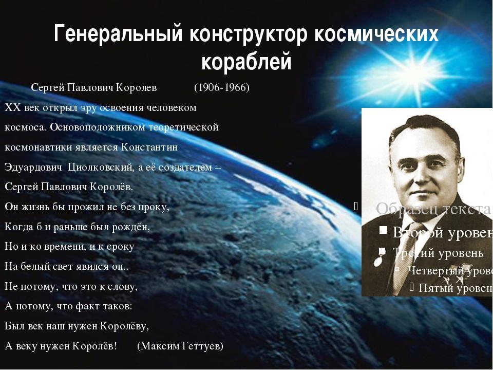 Генеральный конструктор космических кораблей Сергей Павлович Королев (1906-19...