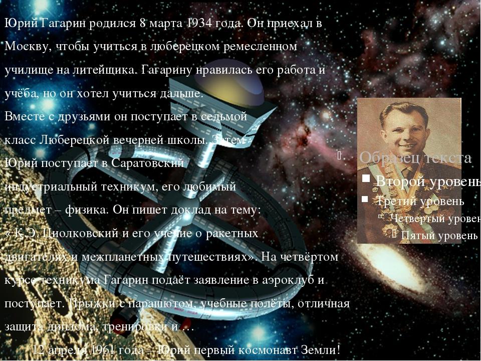 Юрий Гагарин родился 8 марта 1934 года. Он приехал в Москву, чтобы учиться в...