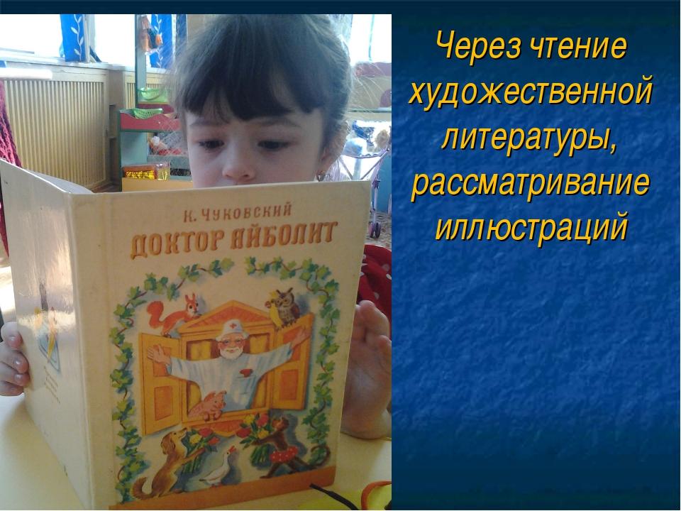 Через чтение художественной литературы, рассматривание иллюстраций