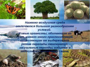 Наземно-воздушная среда отличается большим разнообразием условий. Живые орган
