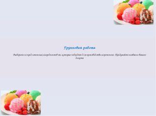 Групповая работа Выберите из предложенных ингредиентов те, которые подходят