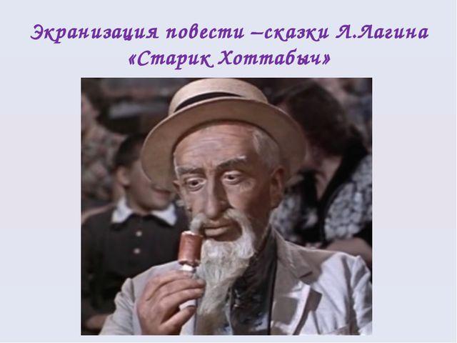 Экранизация повести –сказки Л.Лагина «Старик Хоттабыч»