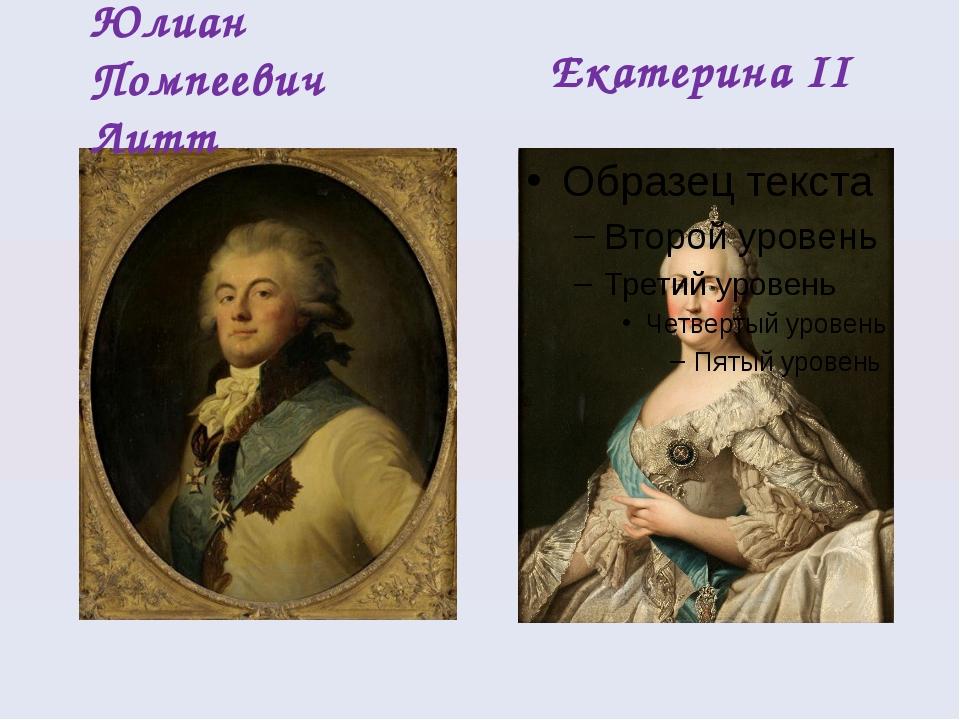 Екатерина ІІ Юлиан Помпеевич Литт
