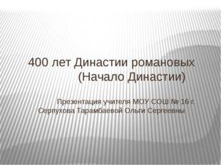 400 лет Династии романовых (Начало Династии) Презентация учителя МОУ СОШ № 16