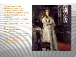 Софья Алексеевна Регент над Иваном V и Петром I, которые оба признавались ц