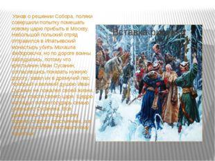 Узнав о решении Собора, поляки совершили попытку помешать новому царю прибыт