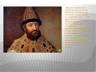 Михаил Романов был избран на царство и стал Михаилом I Федоровичем. Он прож
