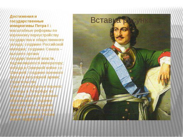 Достижения и государственные инициативы Петра I : масштабные реформы по коре...