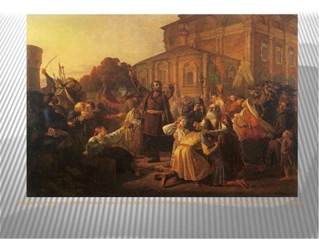 Под руководством купца Козьмы Минина и князя Пожарского было собрано войско,...