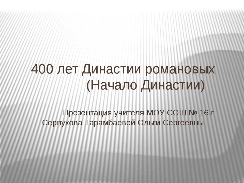 400 лет Династии романовых (Начало Династии) Презентация учителя МОУ СОШ № 16...