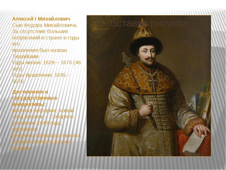 Алексей I Михайлович Сын Федора Михайловича. За отсутствие больших потрясени...